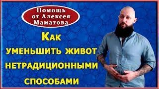Интересный ведический массаж живота.  Система управления  животом от Алексея Маматова.