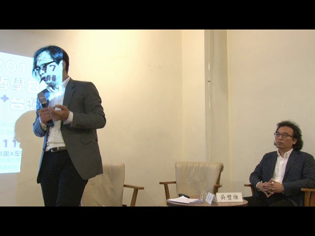 葉浩 ∕ 吳豐維主講《當我們在談論哲學時我們在談論什麼?》2017 世界哲學日plus 台灣