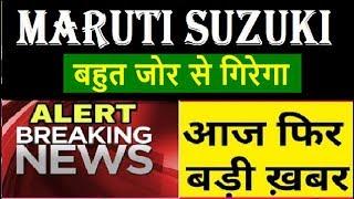 Latest Very BAD News in maruti suzuki ...