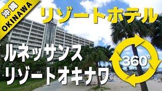 撮影:ルネッサンスリゾート オキナワ □BGM : MusMus,Music is VFR,Musi...