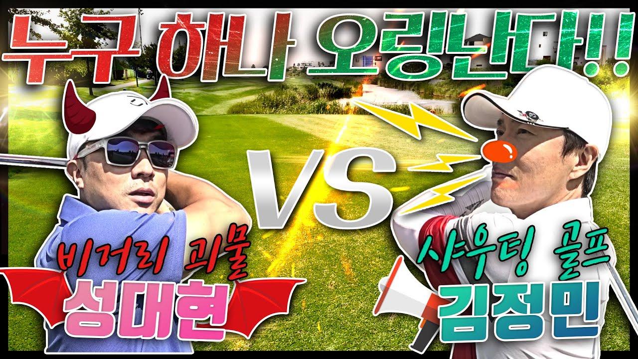 90년대 최고의 샤우팅 가수 김정민의 골프 실력은??