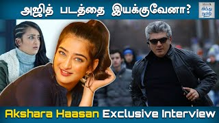will-i-direct-ajith-akshara-haasan-exclusive-interview-achcham-madam-naanam-payirppu-hindu-tamil-thisai