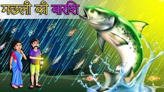 Gold Machliyon Ki Baarish  Fish Rain Hindi  Hindi Fairy Tales  Hindi Kahani  Hindi Kahaniya