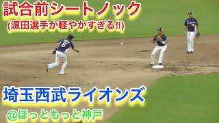 源田選手が軽やかすぎる!試合前シートノック【西武ライオンズ】