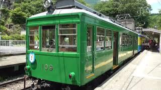 箱根登山鉄道 モハ1形&2形(3色編成)in小涌谷