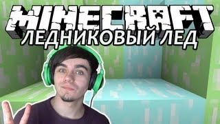 Ледниковый Лед - Minecraft (Обзор Мода)
