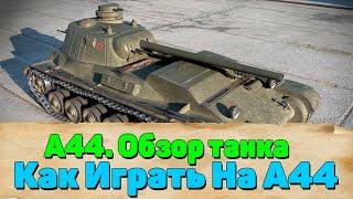 Танк А44. А44 В World of Tanks. А44 Гайд. А 44 Как Играть