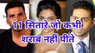Amitabh Bachan के आलावा 11 सितारे जो नहीं पीते शराब और cigarette