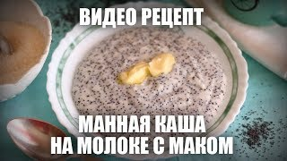 Манная каша на молоке с маком — видео рецепт
