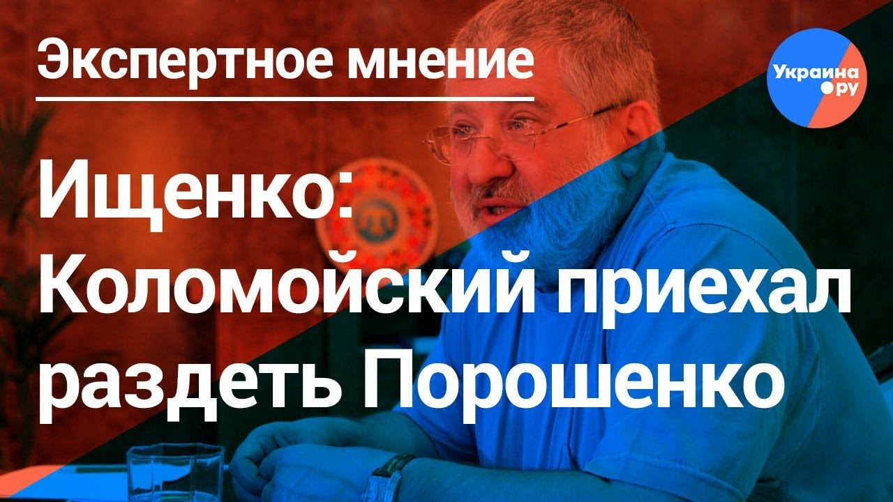 Ищенко о планах Коломойского после возвращения на Украину