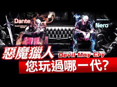 Devil May Cry《惡魔獵人》您玩過哪一代?|惡魔獵人總複習  ft.老玫 thumbnail