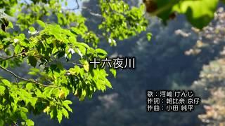 河嶋けんじ - 十六夜川
