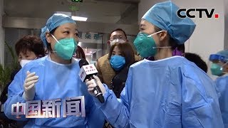 [中国新闻] 防控新型冠状病毒感染的肺炎疫情 记者探访新型冠状病毒肺炎定点救治医疗机构 | CCTV中文国际
