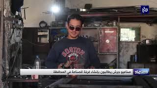صناعيو جرش يطالبون بإنشاء غرفة للصناعة في المحافظة - (8-11-2018)