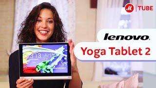 Видеообзор планшета Lenovo Yoga Tablet 2 с экспертом(Планшет Lenovo Yoga Tablet 2 - это уникальный дизайн и хорошая производительность. Подробнее на http://www.mvideo.ru/products/planshe..., 2014-12-19T11:31:26.000Z)