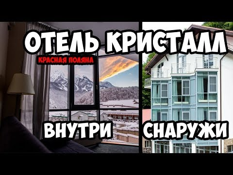 Crystal Hotel Эстосадок, отзыв об отеле Кристал Красная Поляна