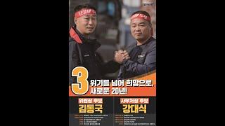 2020 화물연대본부 9기 임원후보 기호3번 김동국 강…