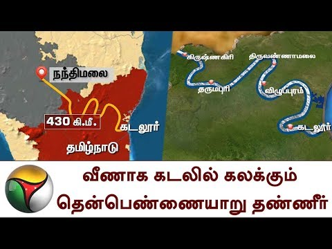 வீணாக கடலில் கலக்கும் தென்பெண்ணையாறு தண்ணீர்...Thenpennai River   Special Report
