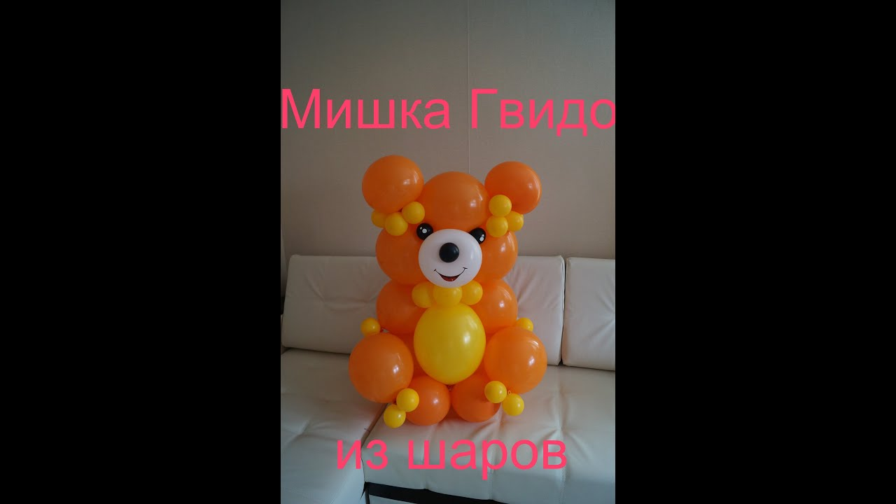 Медведь из шаров своими руками пошаговая инструкция 94