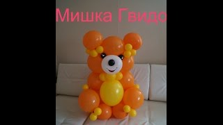 Мишка Гвидо из шаров. Bear Guido of balloons.
