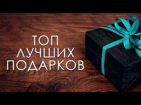 Лучшие подарки для любого возраста [Настоящая Женщина]