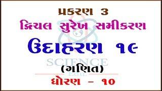 Chapter 3   Example 19   Dvichal Surekh Samikaran-Yugm   STD-10     Mathematics  Science & Maths Edu