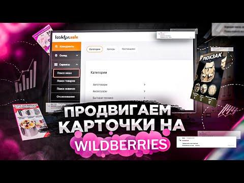 Продвижение товаров на Wildberries. Сервис аналитики для Wildberries