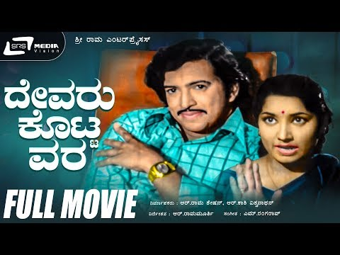 Devaru Kotta Vara  | Kannada Full Movie | Vishnuvardhan | Jayanthi | Gangadhar| Family Movie