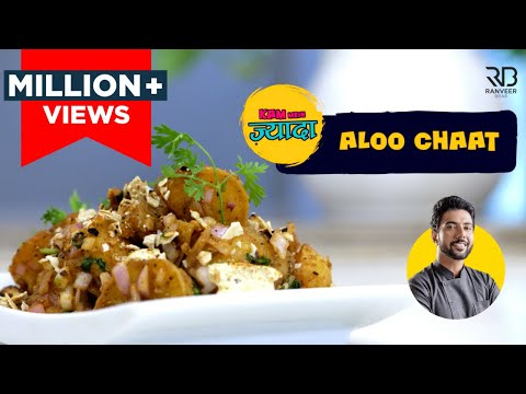 Aloo chaat | आलू चाट | Lockdown recipe Easy Aloo Chaat | Chef Ranveer Brar