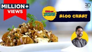 Aloo chaat | आलू चाट | Street Style Aloo chaat | How to make Aloo Chaat at home | Chef Ranveer Brar