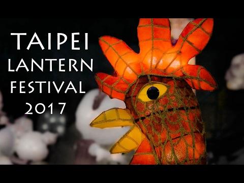🐔 {Sightseeing} TAIPEI LANTERN FESTIVAL 2017 (臺北燈節)