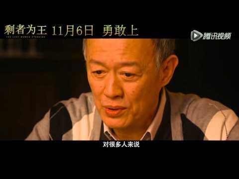 《剩者為王》獨家片段 父親金士傑感人表白已淚奔