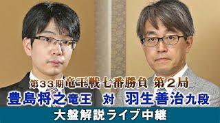第33期竜王戦第2局:豊島竜王 対 羽生九段 大盤解説ライブ中継