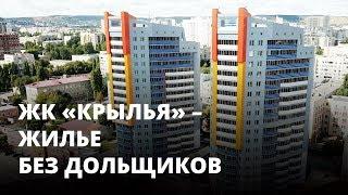 В Саратове появился жилой комплекс «Крылья» без дольщиков