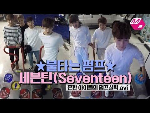 [M2]☆불타는 펌프☆ 세븐틴(Seventeen)