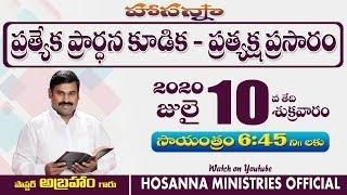 10-07-2020HOSANNA MINISTRIES FAMILY PRAYER LIVE  MESSAGE BY PASTOR.ABRAHAM ANNA