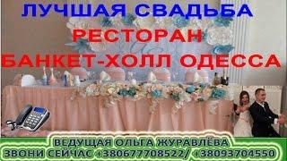 Лучшая свадьба в Банкет-Холл Одесса!Ольга Журавлёва Ведущая на свадьбу Одесса