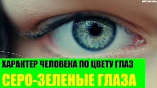 Характер человека с серо-зелеными глазами