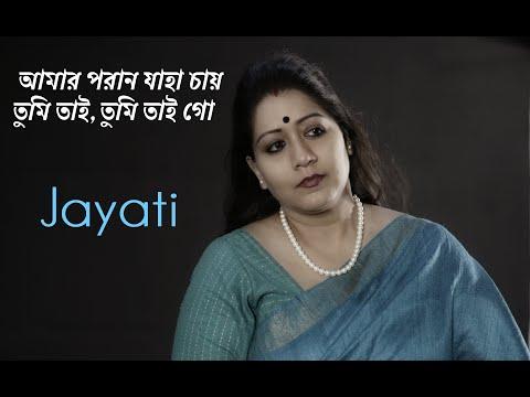Amaro porano jaha chay ( আমার পরাণ যাহা চায় ) by Jayati Chakraborty | New Music Video