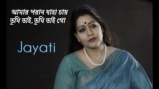 Tagore song,Amaro porano jaha chay ( আমার পরাণ যাহা চায় ) by Jayat...