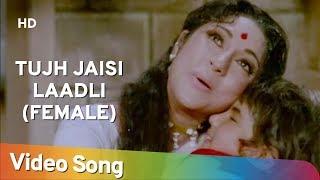 Tujh Jaisi Laadli Female Rivaaj 1972 Mala Sinha Sanjeev Kumar Lata Mangeshkar Hits