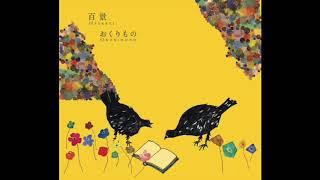 Hyakkei 百景 - Okurimono おくりもの【Official Full Album Stream】#Hyakkei #KENTANAKA #たなかけん