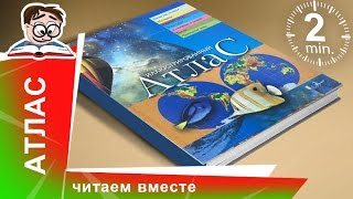 Иллюстрированный Атлас. Издательство