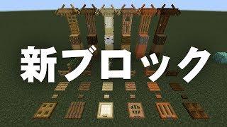 【マイクラ】次期バージョンの新ブロックが凄い!建築勢歓喜[PE,BE,PC,JAVA]