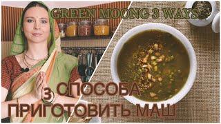 Суп-дал из маша ТРЕМЯ способами - сварим индийский суп дал...