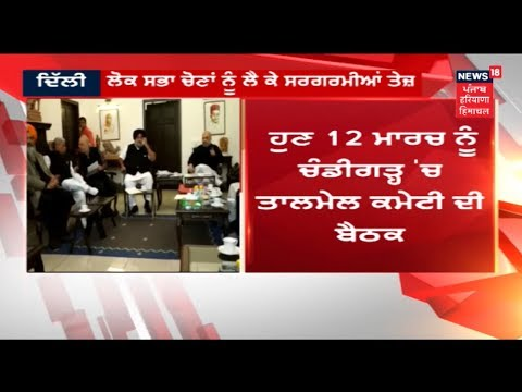 Akali Dal And Punjab BJP Hold Meeting To Decide Lok Sabha Seat Sharing Formula