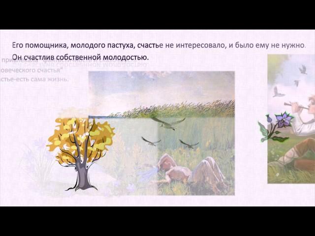 Изображение предпросмотра прочтения – АнастасияБелоногова представляет буктрейлер кпроизведению «Счастье» А.П.Чехова