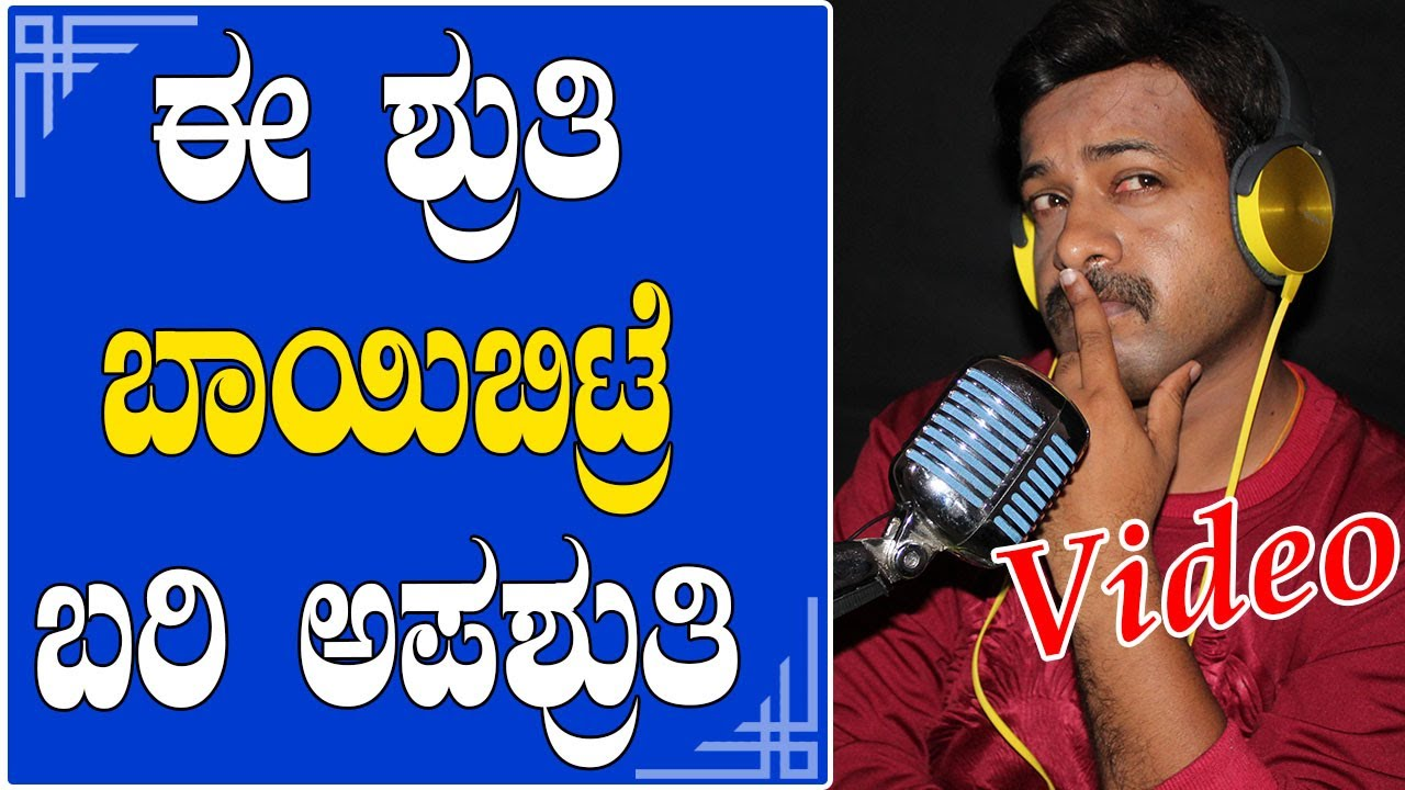 RJ SUNIIL (official) | ಬಾಯಿ ಬಿಟ್ಟರೆ ಅಪಶ್ರುತಿ | rj sunil prank calls | rj sunil colour kaage