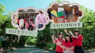 園田学園女子大学オープンキャンパスCMです。園田学園女子大学のオープ...