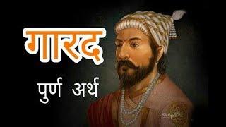 "Video ""GARAD""Shivaji Maharaj    छत्रपती शिवाजी महाराज ""गारद"" download MP3, 3GP, MP4, WEBM, AVI, FLV September 2018"